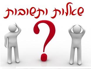 שאלות ותשובות