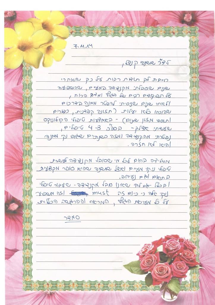 rsz_מכתב_תודה_סמדר