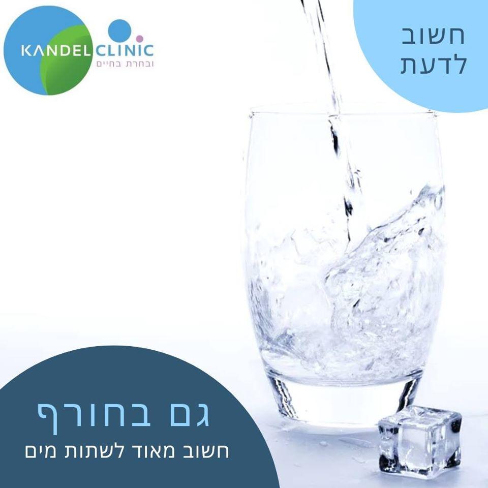 חשוב לדעת – גם בחורף חשוב מאוד לשתות מים